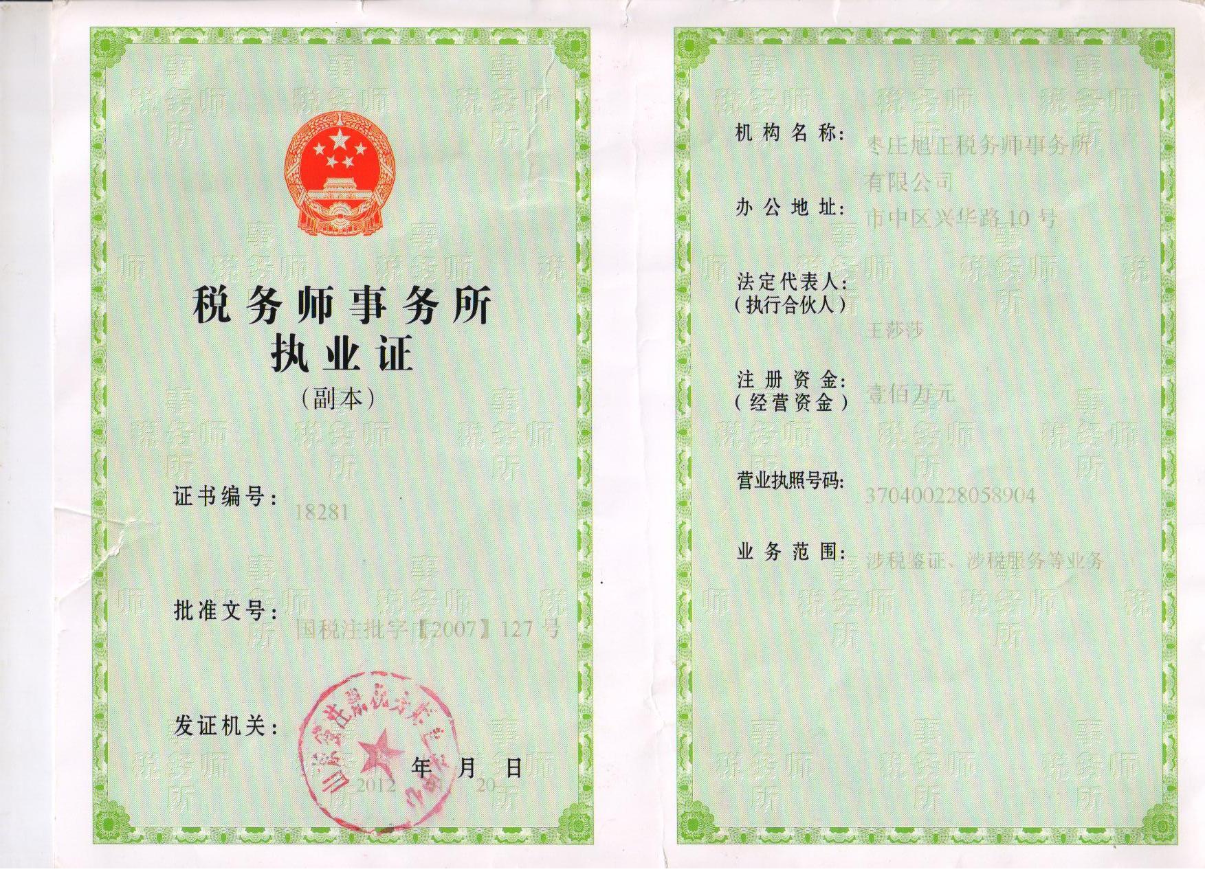 税务事务所执业证1.jpg
