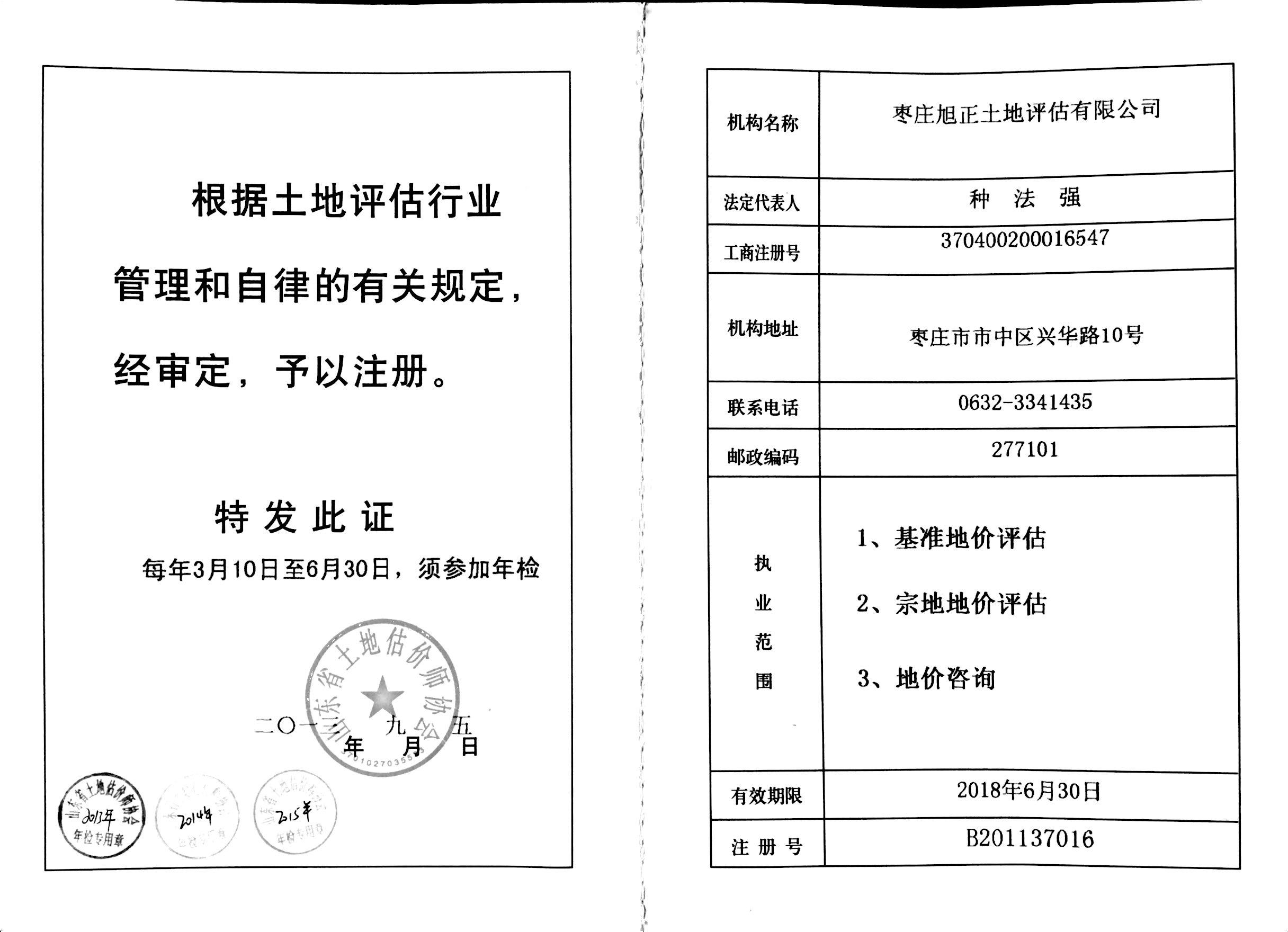 土地评估中介机构注册证书.JPG